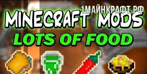 Мод Lots of Food для майнкрафт 1.8