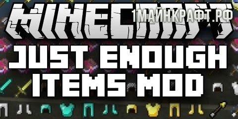 Мод Just Enough Items для майнкрафт 1.8
