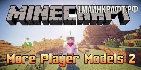 Мод More Player Models 2 для майнкрафт 1.8