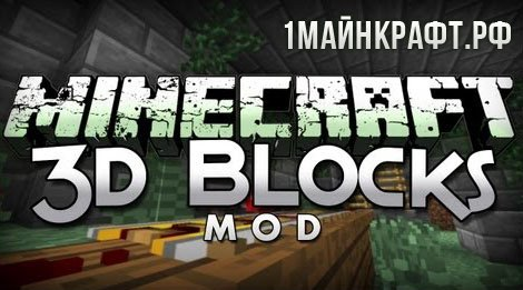 Мод Blocks 3D для майнкрафт 1.7.10 - объёмные блоки