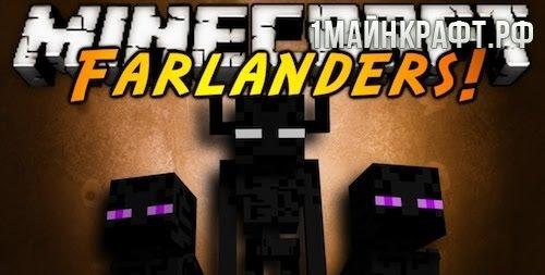 Мод The Farlanders для майнкрафт 1.7.10