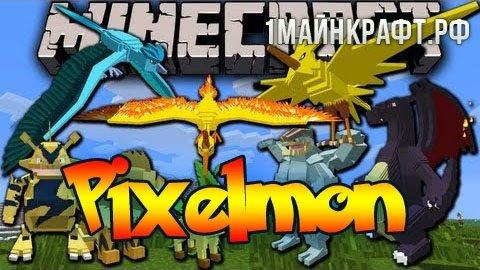 Мод на покемонов для майнкрафт 1.10.2 - Pixelmon