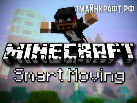 Мод Smart Moving для майнкрафт 1.8.9