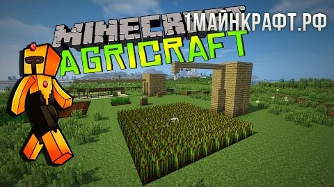 Мод AgriCraft для майнкрафт 1.7.10