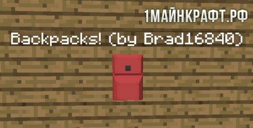 Мод Backpacks! (by Brad16840) для майнкрафт 1.7.10