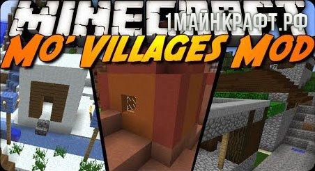 Мод Mo' Villages by Pigs_FTW для майнкрафт 1.7.10