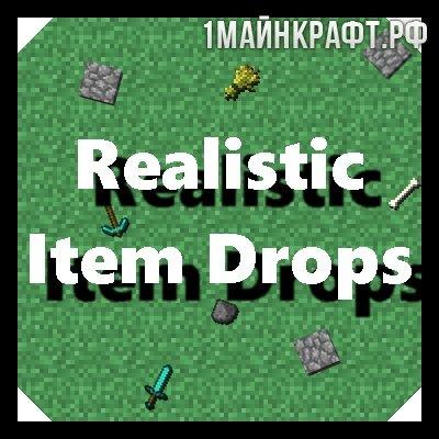 Мод Realistic Item Drops для майнкрафт 1.10.2