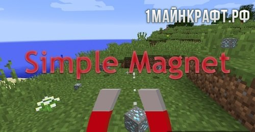 Мод Simple Magnet для майнкрафт 1.10.2