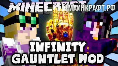 Мод Infinity Gauntlet для майнкрафт 1.7.10
