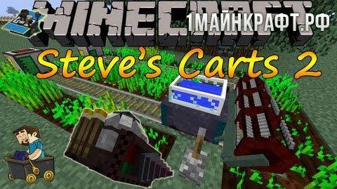 Мод Steve's Carts 2 для майнкрафт 1.5.2