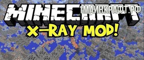 Мод X-Ray для майнкрафт 1.10.2