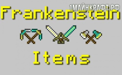 Мод Frankenstein Items для майнкрафт 1.10.2