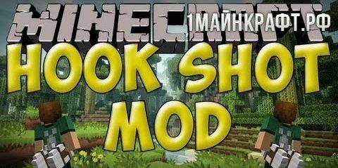 Мод Hook Shot для майнкрафт 1.7.10