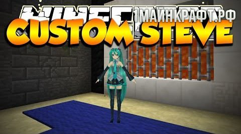 Мод Custom Steve для майнкрафт 1.7.10