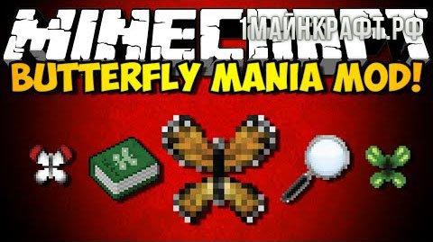 Мод Butterfly Mania для майнкрафт 1.7.10