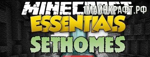Мод SetHomes для майнкрафт 1.7.10