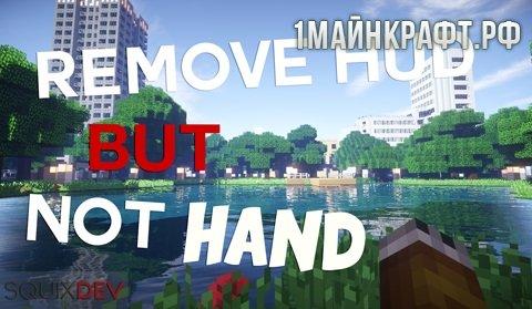 Мод Remove HUD but Not Hand для майнкрафт 1.10.2