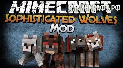 Мод Sophisticated Wolves для Майнкрафт 1.10.2