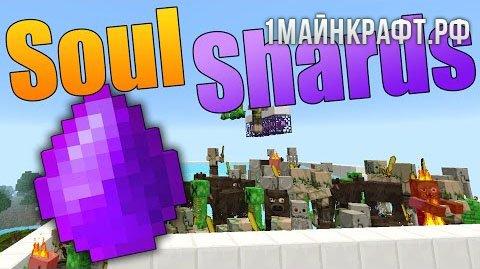 Мод Soul Shards: The Old Ways для Майнкрафт 1.10.2