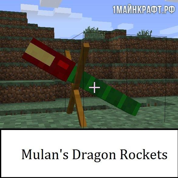 Мод Mulan's Dragon Rockets для Майнкрафт 1.8.9