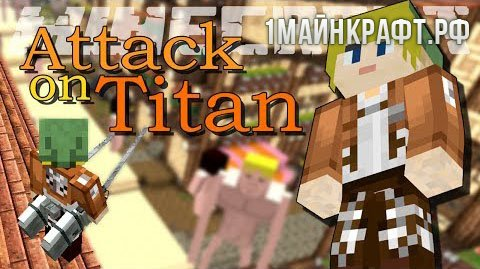 Мод Attack on Titan для Майнкрафт 1.7.10 (Титаны)