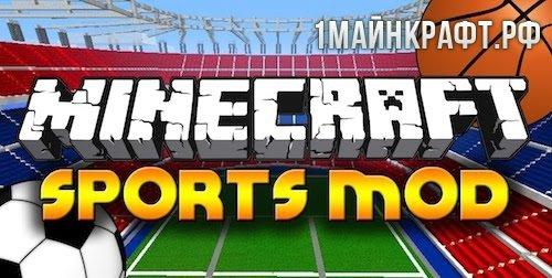 Мод Sports для Майнкрафт 1.7.10 (футбол, баскетбол...)