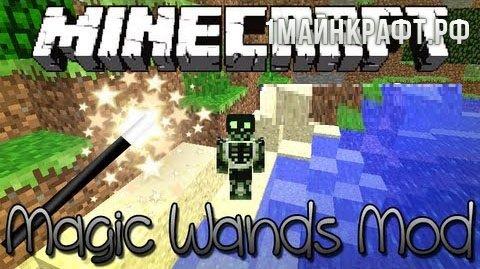 Мод Magic Wands для Майнкрафт 1.7.10 (волшебные палочки)