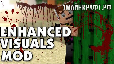 Мод Enhanced Visuals для Майнкрафт 1.7.10 (визуальные эффекты)