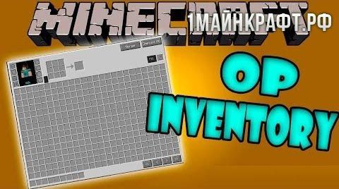 Мод Overpowered Inventory для Майнкрафт 1.10.2