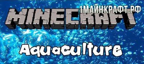 Мод Aquaculture для Майнкрафт 1.10.2