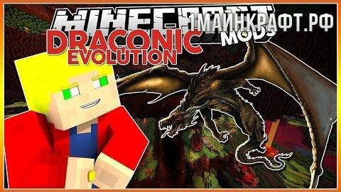Мод Draconic Evolution для Майнкрафт 1.10.2