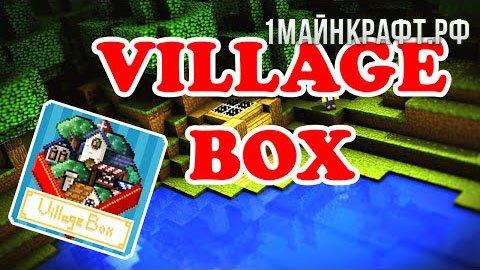 Мод Village Box для Майнкрафт 1.10.2
