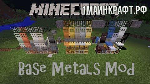 Мод Base Metals для Майнкрафт 1.10.2