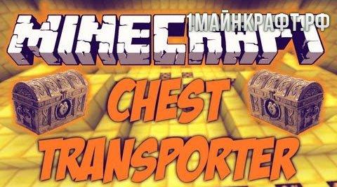 Мод Chest Transporter для Майнкрафт 1.10.2