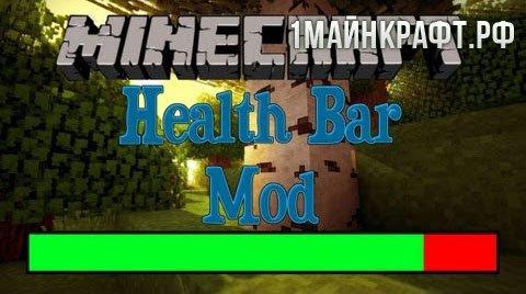 Мод Health Bar для Майнкрафт 1.10.2