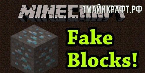Мод Fake Blocks для Майнкрафт 1.9.4