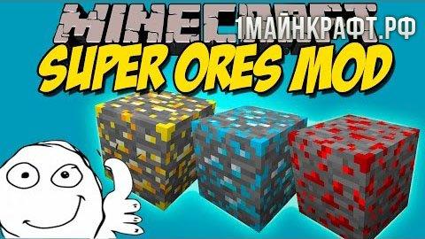 Мод Super Ores для Майнкрафт 1.10.2