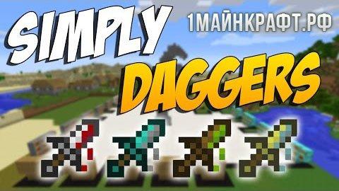 Мод Simply Daggers для Майнкрафт 1.7.10