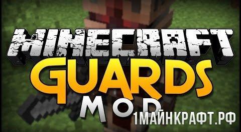 Мод Guards для Майнкрафт 1.6.4 - охранники