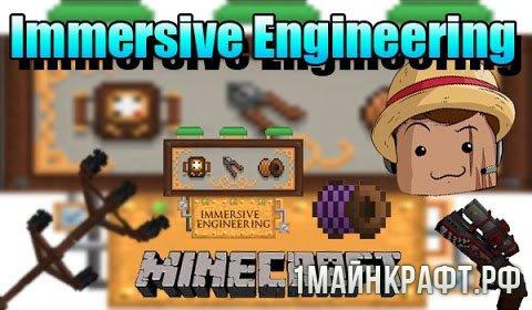 Мод Immersive Engineering для Майнкрафт 1.10.2