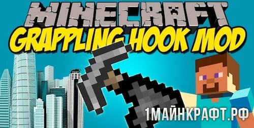 Мод Grappling Hook для Майнкрафт 1.10.2 (гарпун)
