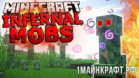 Мод Infernal Mobs для Майнкрафт 1.10.2