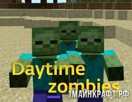 Мод Daytime zombies для Майнкрафт 1.10.2