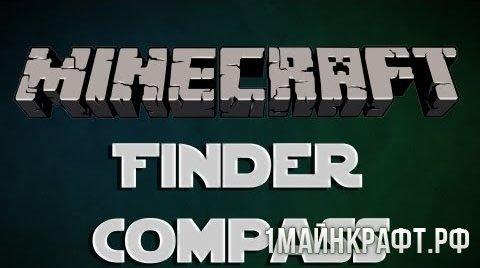 Мод Finder Compass для Майнкрафт 1.10.2