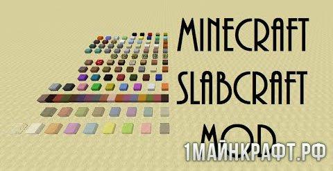 Мод Slabcraft для Майнкрафт 1.10.2 - плиты