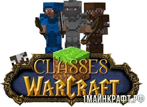Мод Classes of Warcraft  для Майнкрафт 1.7.10