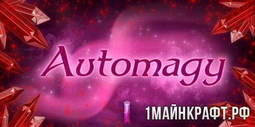 Мод на майнкрафт 1.7.10 automagy