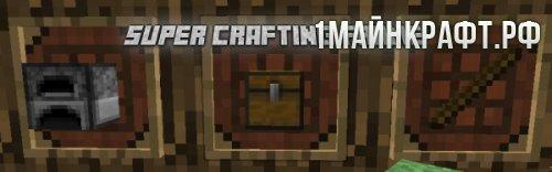 Мод Super Crafting Frame для майнкрафт 1.10.2