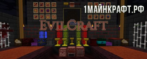 Мод EvilCraft для майнкрафт 1.8