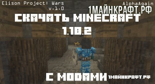 Скачать minecraft 1.10.2 с модами